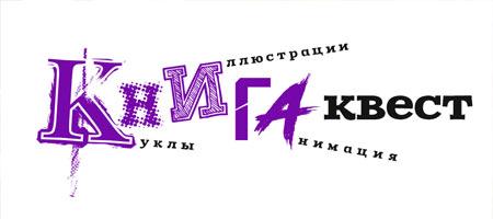КнигаКвест