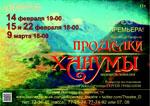 Постер Проделки Ханумы