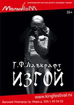 Постер Изгой