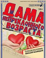 Постер Дама непреклонного возраста