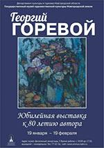 Постер Персональная выставка Георгия Горевого