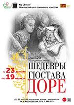 Постер Шедевры Гюстава Доре