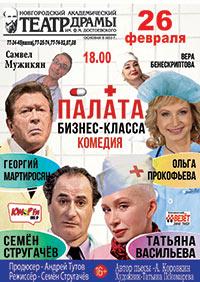 Постер Палата бизнес-класса