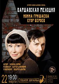 Постер Варшавская мелодия