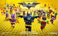 Постер Лего. Фильм: Бэтмен / The Lego Batman Movie