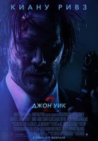 Постер Джон Уик 2 / John Wick: Chapter 2