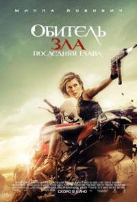Постер Обитель зла: Последняя глава / Resident Evil: The Final Chapter