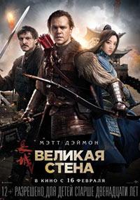 Постер Великая Стена / The Great Wall