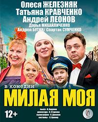 Постер Милая моя