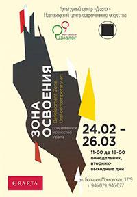 Постер Зона Освоения. Современное искусство Урала