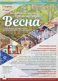Постер Весна. Выставочный проект «Времена года»