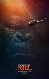 Постер Конг: Остров черепа / Kong: Skull Island