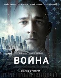 Постер Война / Man Down
