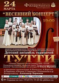 Постер Тутти. Детский ансамбль скрипачей