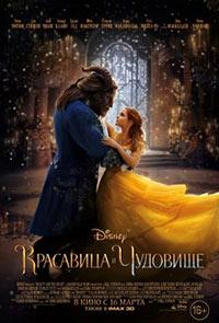 Постер Красавица и чудовище / Beauty and the Beast