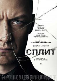 Постер Сплит / Split