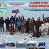 Лыжный пробег через озеро Ильмень состоялся, несмотря на экстремальные условия
