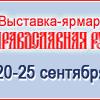 В Великом Новгороде пройдет IV межрегиональная выставка-ярмарка «Православная Русь»