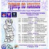 15-17 февраля Ледовый дворец приглашает любителей хоккея поболеть за новгородские команды