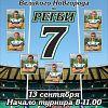 В Великом Новгороде пройдет традиционный турнир по регби 7