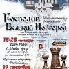 В Великом Новгороде стартует шахматный фестиваль «Господин Великий Новгород – 2014»