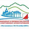 Победную точку поставили новгородские ориентировщики в заключительный день чемпионата России