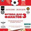 Команды болельщиков футбольных клубов встретятся в турнире «Футбол для фанатов»