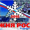Сегодня в Доме молодежи начинается регистрация на участие в «Лыжне России 2015»