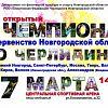 В Великом Новгороде состоится областной чемпионат по черлидингу