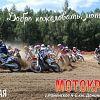 Успехи новгородских мотогонщиков