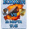 Звезды мирового хоккея выйдут на матч в Великом Новгороде