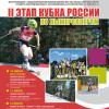 Пестово примет II этап Кубка России по лыжероллерам