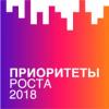 Всероссийский конкурс «Приоритеты Роста»