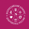 В Новгородской области выберут победителей регионального этапа Всероссийского конкурса «Доброволец России»
