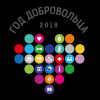 В Великом Новгороде закроют Год добровольца и дадут старт марафону «Рождественский подарок»