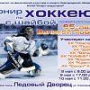 Расписание игр турнира по хоккею, посвященного 65-летию Победы