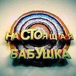 На Новгородском областном телевидении выступили первые «настоящие бабушки»