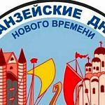 У новгородских предпринимателей будет возможность получить ганзейский знак качества