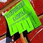 Marevolev комментирует высказывание Анатолия Якунина о «моисеевских цыганах»