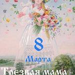 Новгородок призывают трезво отметить 8 марта