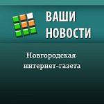 «Апокалипсис  «В контакте» для новгородцев не произошёл