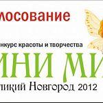 Читатели «Ваших новостей» продолжают голосовать за Мини Мисс Великий Новгород-2012