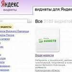Читайте «Ваши новости» с помощью виджета на Яндексе