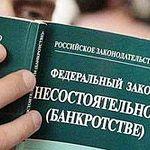 Новгородские правоохранители не спешат возбуждать дела о преднамеренном банкротстве