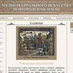Для новгородских театралов создали виртуальный музей