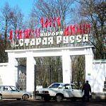 На территории Старорусского курорта начнётся строительство нового корпуса и бассейна