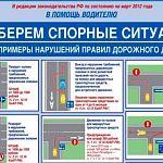ГИБДД занялась рисованием и изобразила спорные ситуации на дорогах