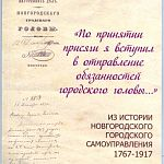 В свет вышел справочник по бывшим новгородским мэрам