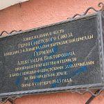 В Великом Новгороде размалевали мемориальную доску герою войны