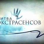 Новгородские судебные приставы разгребают последствия «Битвы экстрасенсов»